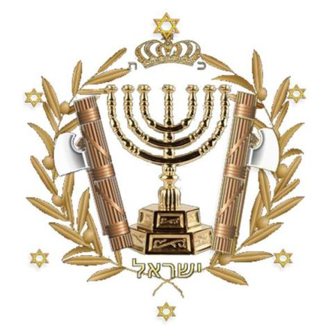 Israel  religious seal