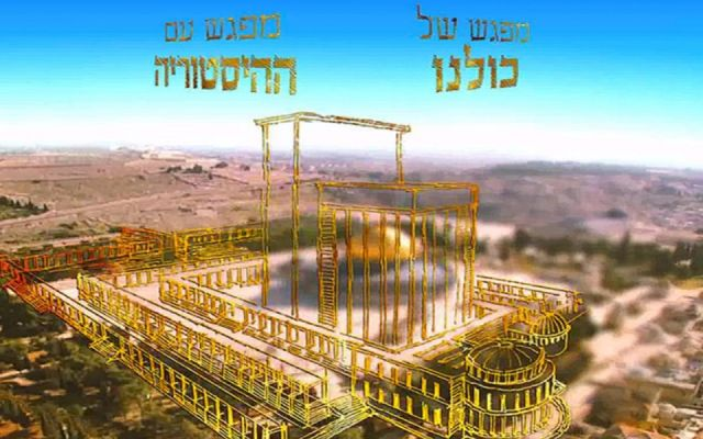 The Building of the Third Temple foto Before Its News